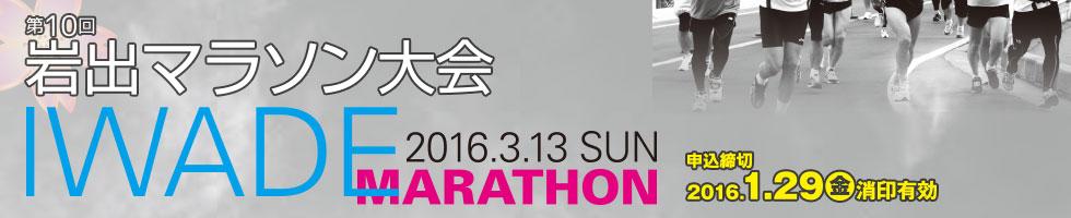 第10回岩出マラソン大会【公式】