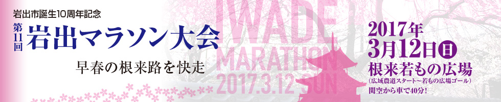 第11回岩出マラソン大会【公式】