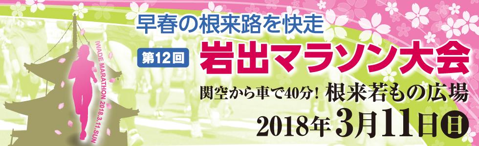 第12回岩出マラソン大会【公式】